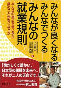 下田直人先生の本