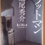道尾秀介「ラットマン」