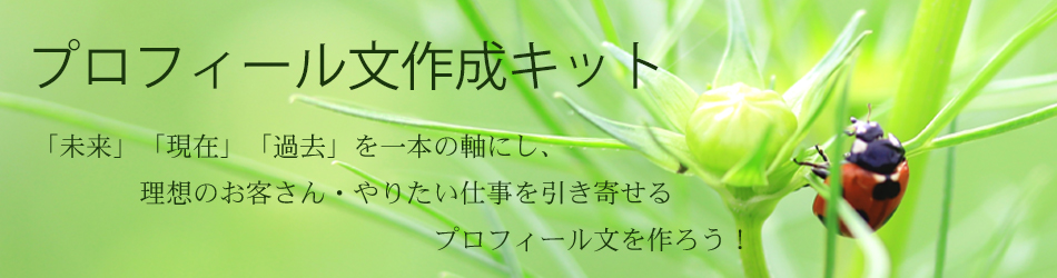 プロフィール文作成キット